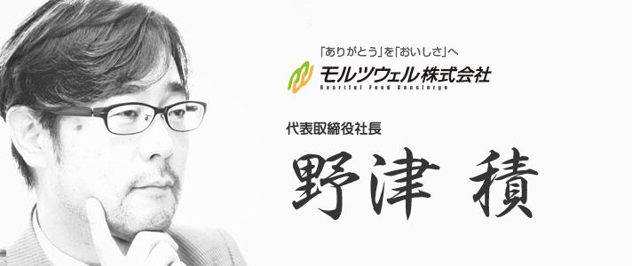 代表取締役社長 野津 積